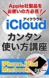 iCloudのカンタン使い方講座 iPhone、iPad、Macbookなど!Apple社製品をお使いの方必見!【電子書籍】[ 榎本 悠人 ]