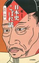 続 日本史こぼれ話 古代・中世