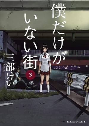僕だけがいない街(3)【電子書籍】[ 三部 けい ]
