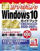 今すぐ使えるかんたん Windows 10 完全ガイドブック 困った解決&便利技 2020-2021年最新版