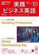 NHKラジオ 実践ビジネス英語 2020年10月号[雑誌]