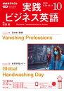 NHKラジオ 実践ビジネス英語 2020年10月号[雑誌]【電子書籍】