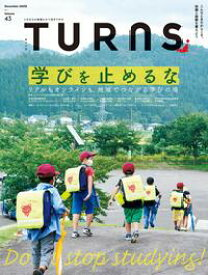 TURNS 43学びを止めるな【電子書籍】[ 第一プログレス ]