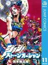 ジョジョの奇妙な冒険 第6部 モノクロ版 11【電子書籍】[ 荒木飛呂彦 ]