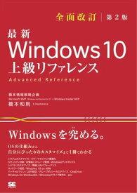 最新 Windows 10 上級リファレンス 全面改訂第2版【電子書籍】[ 橋本和則 ]