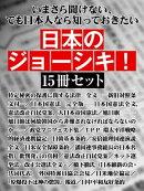 いまさら聞けない、でも日本人なら知っておきたい日本のジョーシキ!15冊セット