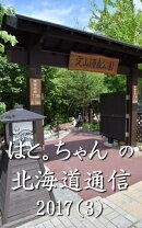 はと。ちゃん の 北海道通信 2017(3)