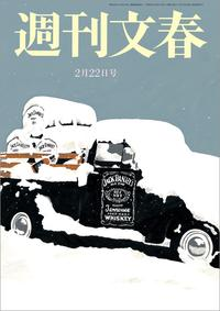 週刊文春 2月22日号【電子書籍】[ 伊集院静 ]