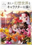 玄光社MOOK 美しい幻想世界とキャラクターを描く