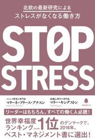 北欧の最新研究によるストレスがなくなる働き方【電子書籍】[ マリーネ・フリース・アナスン ]