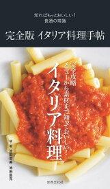 完全版 イタリア料理手帖【電子書籍】[ 池田愛美 ]