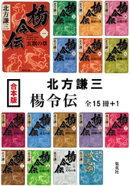 【合本版】楊令伝(全15冊+1)