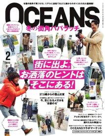 OCEANS(オーシャンズ) 2019年2月号【電子書籍】
