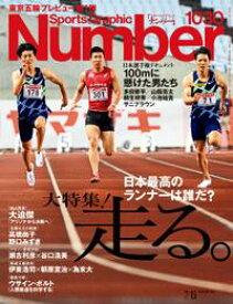 Number(ナンバー)1030号【電子書籍】