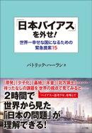 「日本バイアス」を外せ!〜世界一幸せな国になるための緊急提案15〜