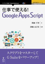 仕事で使える!Google Apps Script【電子書籍】[ 深堀 まど佳 ]