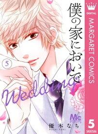 僕の家においで Wedding 5【電子書籍】[ 優木なち ]