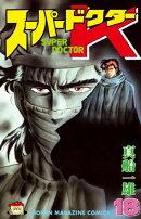 スーパードクターK(18)