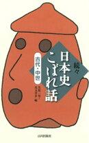 続々日本史こぼれ話 古代・中世