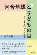 河合隼雄と子どもの目 〈うさぎ穴〉からの発信