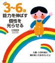 新装版 3〜6歳 能力を伸ばす 個性を光らせる【電子書籍】[ 汐見 稔幸 ]