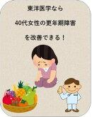 東洋医学なら40代女性の更年期障害を改善できる