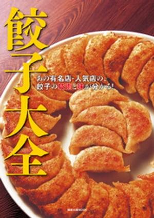 餃子大全  あの有名店・人気店の、餃子の技術と味が分かる!【電子書籍】
