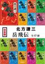 【合本版】岳飛伝(全17冊)【電子書籍】[ 北方謙三 ]