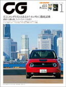 CG(CAR GRAPHIC)2021年1月号