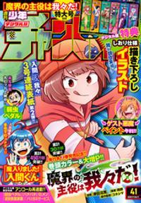 週刊少年チャンピオン2020年41号