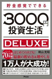 貯金感覚でできる3000円投資生活 デラックス【電子書籍】[ 横山光昭 ]