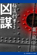 極道刑事(5) 凶謀