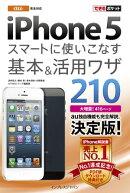 できるポケット au iPhone 5 スマートに使いこなす基本&活用ワザ 210 電子版