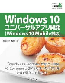 Windows 10ユニバーサルアプリ開発【Windows 10 Mobile対応】【電子書籍】[ 薬師寺 国安 ]