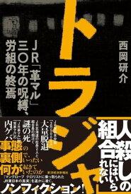 トラジャ JR「革マル」30年の呪縛、労組の終焉【電子書籍】[ 西岡研介 ]