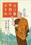 出口版 学問のすすめ 〜「考える変人」が日本を救う!〜