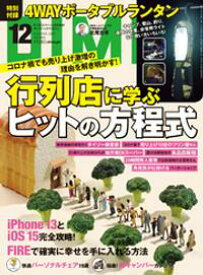 DIME (ダイム) 2021年 12月号【電子書籍】[ DIME編集部 ]