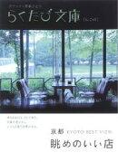 らくたび文庫 京都 眺めのいい店