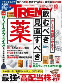 日経トレンディ 2019年10月号 [雑誌]【電子書籍】