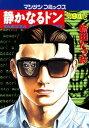 静かなるドン(94)【電子書籍】[ 新田たつお ]
