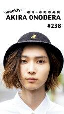 週刊★小野寺晃良 #238
