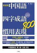 【音声DL付】新装版 中国語 四字成語・慣用表現800