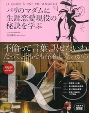 パリのマダムに生涯恋愛現役の秘訣を学ぶ【電子書籍】[ 岩本麻奈 ]