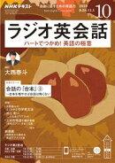 NHKラジオ ラジオ英会話 2020年10月号[雑誌]