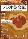 NHKラジオ ラジオ英会話 2020年10月号[雑誌]【電子書籍】
