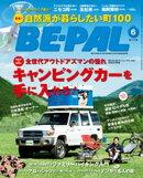 BE-PAL (ビーパル) 2015年 6月号