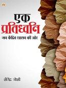 Ek Pratidhwani Jan Kendrit Shasan Ki Aur : (एक प्रतिध्वनि जन केंद्रित शासन की ओ…