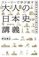 ストーリーで学び直す大人の日本史講義ーー古代から平成まで一気にわかる