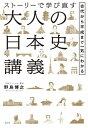 ストーリーで学び直す大人の日本史講義ーー古代から平成まで一気にわかる【電子書籍】[ 野島博之 ]