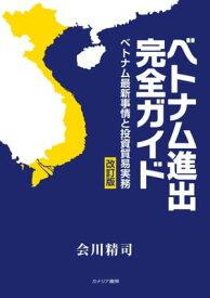 ベトナム進出完全ガイド ベトナム最新事情と投資貿易実務[改訂版]【電子書籍】[ 会川 精司 ]